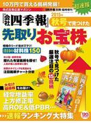 会社四季報別冊 『会社四季報』秋号で見つけた先取りお宝株