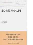小さな倫理学入門 (慶應義塾大学三田哲学会叢書)