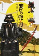変わり兜×刀装具 戦国アバンギャルドとその昇華