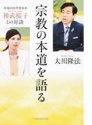 宗教の本道を語る 幸福の科学理事長・神武桜子との対談