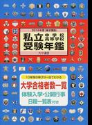 私立中学校・高等学校受験年鑑 東京圏版 2016年度