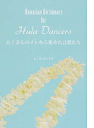 Hawaiian Dictionary for Hula Dancers たくさんのメレから集めた言葉たち 1