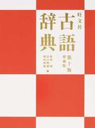 旺文社古語辞典 第10版増補版