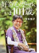 好奇心ガール、いま101歳 しあわせな長生きのヒント (小学館文庫)(小学館文庫)