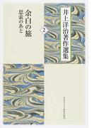 井上洋治著作選集 2 余白の旅
