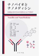 ナノバイオとナノメディシン 医療応用のための材料と分子生物学