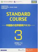 スタンダードコース中国語 中国語の世界標準テキスト 3 初中級レベル(HSK3級準拠)