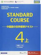 スタンダードコース中国語 中国語の世界標準テキスト 4上 中級レベル(HSK4級準拠)