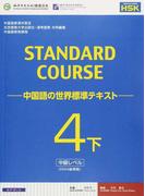 スタンダードコース中国語 中国語の世界標準テキスト 4下 中級レベル(HSK4級準拠)