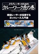 クラブレーサーのためのクルーワーク虎の巻 現役レーサーが伝授するヨットレース入門書