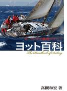 ヨット百科 セーリングと艤装のすべて