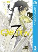 7thGARDEN 3(ジャンプコミックスDIGITAL)