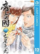帝一の國 12(ジャンプコミックスDIGITAL)
