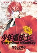 少年魔法士(18)(WINGS COMICS(ウィングスコミックス))