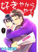 好きやからやで LOVE:1(BOYS JAM!)