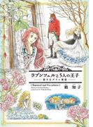 ラプンツェルと5人の王子~恋するグリム童話~(WINGS COMICS(ウィングスコミックス))