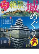 絶景の城めぐり(JTBのMOOK)