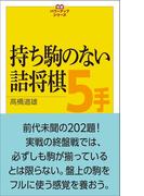 持ち駒のない詰将棋5手(将棋パワーアップシリーズ)
