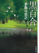 黒百合(創元推理文庫)