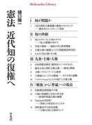 憲法 近代知の復権へ(平凡社ライブラリー)