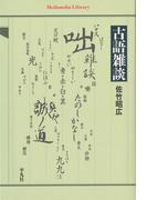 古語雑談(平凡社ライブラリー)