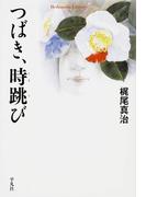 つばき、時跳び(平凡社ライブラリー)