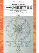 ヘーゲル初期哲学論集(平凡社ライブラリー)