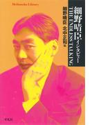 細野晴臣 インタビュー THE ENDLESS TALKING(平凡社ライブラリー)