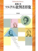 マルクスと批判者群像(平凡社ライブラリー)