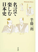 名言で楽しむ日本史(平凡社ライブラリー)