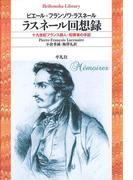 ラスネール回想録(平凡社ライブラリー)