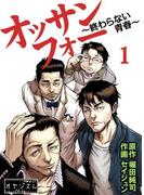 オッサンフォー ~終わらない青春~ 1(ソルマーレ編集部)