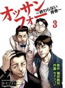 オッサンフォー ~終わらない青春~ 3(ソルマーレ編集部)