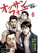 オッサンフォー ~終わらない青春~ 6(ソルマーレ編集部)