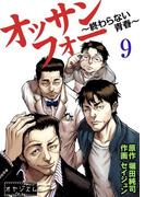 オッサンフォー ~終わらない青春~ 9(ソルマーレ編集部)