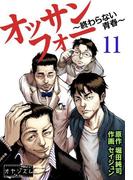 オッサンフォー ~終わらない青春~ 11(ソルマーレ編集部)