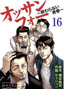 オッサンフォー ~終わらない青春~ 16(ソルマーレ編集部)