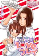 オレ専用Loveプレイ(ソルマーレ編集部)
