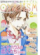 月刊オヤジズム 2012年2月号(ソルマーレ編集部)