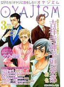 月刊オヤジズム 2012年3月号(ソルマーレ編集部)