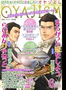月刊オヤジズム 2012年6月号(ソルマーレ編集部)