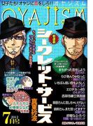 月刊オヤジズム 2012年7月号(ソルマーレ編集部)