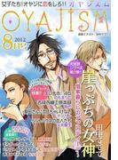 月刊オヤジズム 2012年8月号(ソルマーレ編集部)