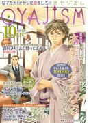 月刊オヤジズム 2012年10月号(ソルマーレ編集部)