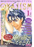 月刊オヤジズム 2013年1月号(ソルマーレ編集部)