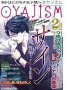 月刊オヤジズム 2013年2月号(ソルマーレ編集部)