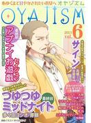 月刊オヤジズム 2013年 Vol.6(ソルマーレ編集部)