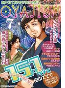 月刊オヤジズム 2013年 Vol.7(ソルマーレ編集部)