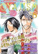 月刊オヤジズム 2013年 Vol.8(ソルマーレ編集部)
