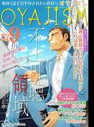 月刊オヤジズム 2013年 Vol.9(ソルマーレ編集部)